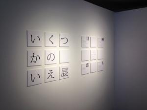 いくつかのいえ展1.JPG