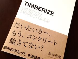 ティンバライズ本.JPG