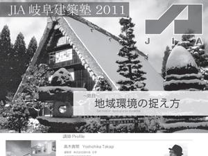 レクチャー岐阜.jpg