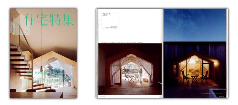 建築家と家を建てる雑誌.jpg