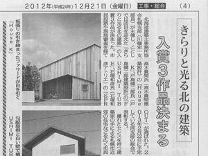 北海道建設新聞に建築賞を受賞した記事が掲載されました