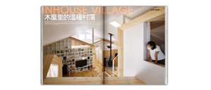 「I home magazine」(China)